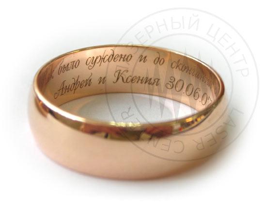 Гравировка кольца своими руками